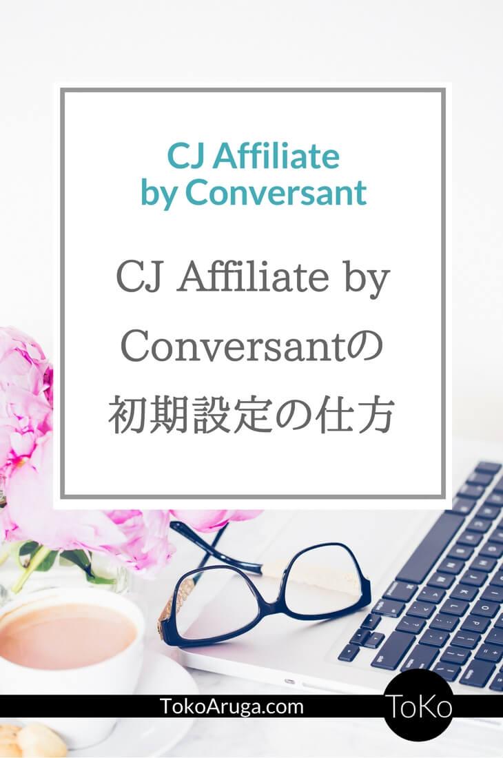 CJ affiliate by conversantの使い方