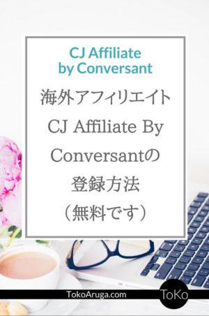CJ affiliate by conversantの登録方法