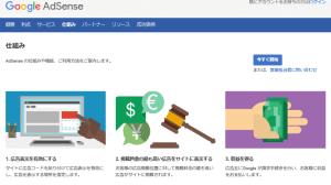 海外アフィリエイト、Google adsense 海外ASPアフィリエイト会社のリスト