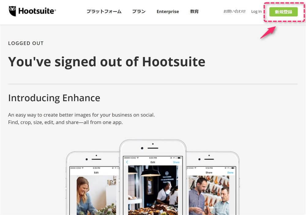 Hootsuiteの無料登録の方法