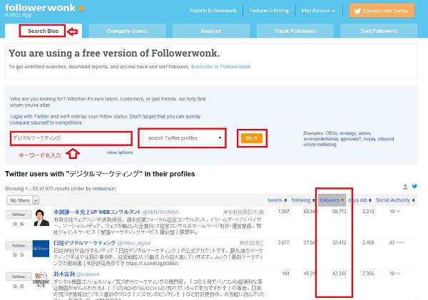 Twitterでフォロワーの多い人を探すツール5選!Followerwonkの使い方