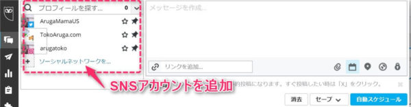 HootsuiteにSNSのアカウントを追加する方法