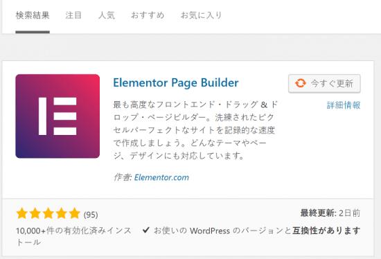 Wordpress ページビルダープラグインElementorの使い方。インストール