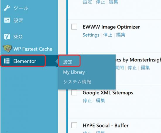 Wordpress ページビルダープラグインElementorの使い方。初期設定