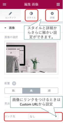 Wordpress ページビルダープラグインElementorの使い方。新しいトップページをドラッグ&ドロップでつくる。イメージリンクの入れ方