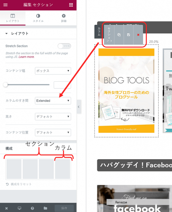 Wordpress ページビルダープラグインElementorの使い方。新しいトップページをドラッグ&ドロップでつくる。エレメントとセクション。