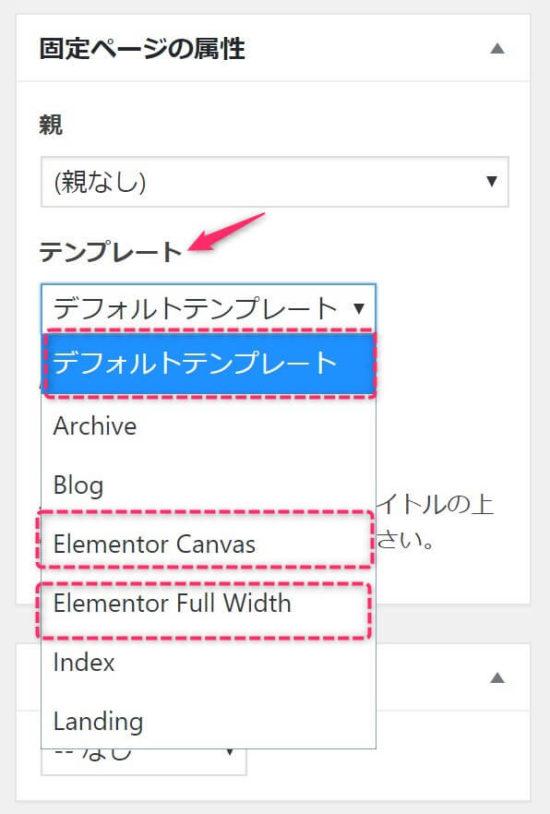 Wordpress ページビルダープラグイン、Elementorのテンプレートの設定