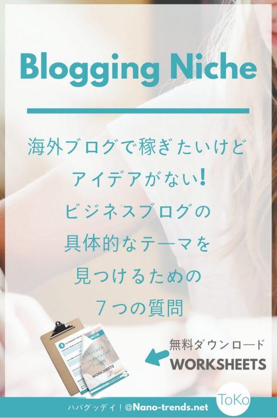 ブログのテーマを決めるための7つの質問