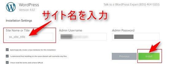 海外サーバーBluehostの登録方法 ワードプレスのインストール方法