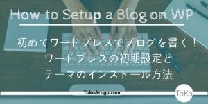 いざワードプレスでブログを始めよう!と思っても、ワードプレスの使い方がわからないと始められませんよね。ワードプレスの簡単な使い方と初期設定。さらにテーマをインストールしてブログを書く準備をするまでを詳しく説明しました。がんばって設定してワードプレスでブログを初めてくださいね。