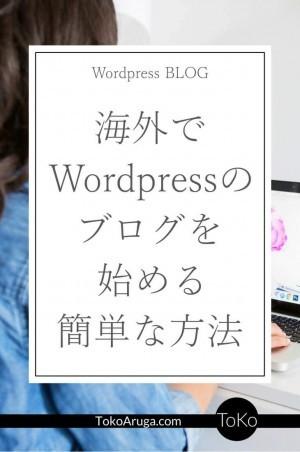 海外でWordpressでブログを始める方法。おすすめ海外レンタルサーバーBluehostの登録方法から初期設定までを説明します。