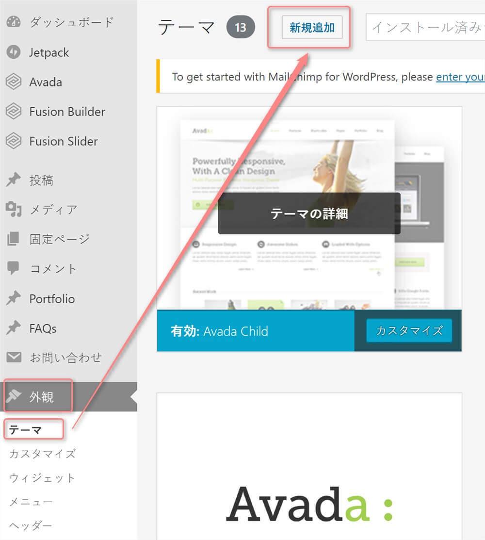海外Wordpressテーマの使い方の注意点と手順。テーマのインポート方法