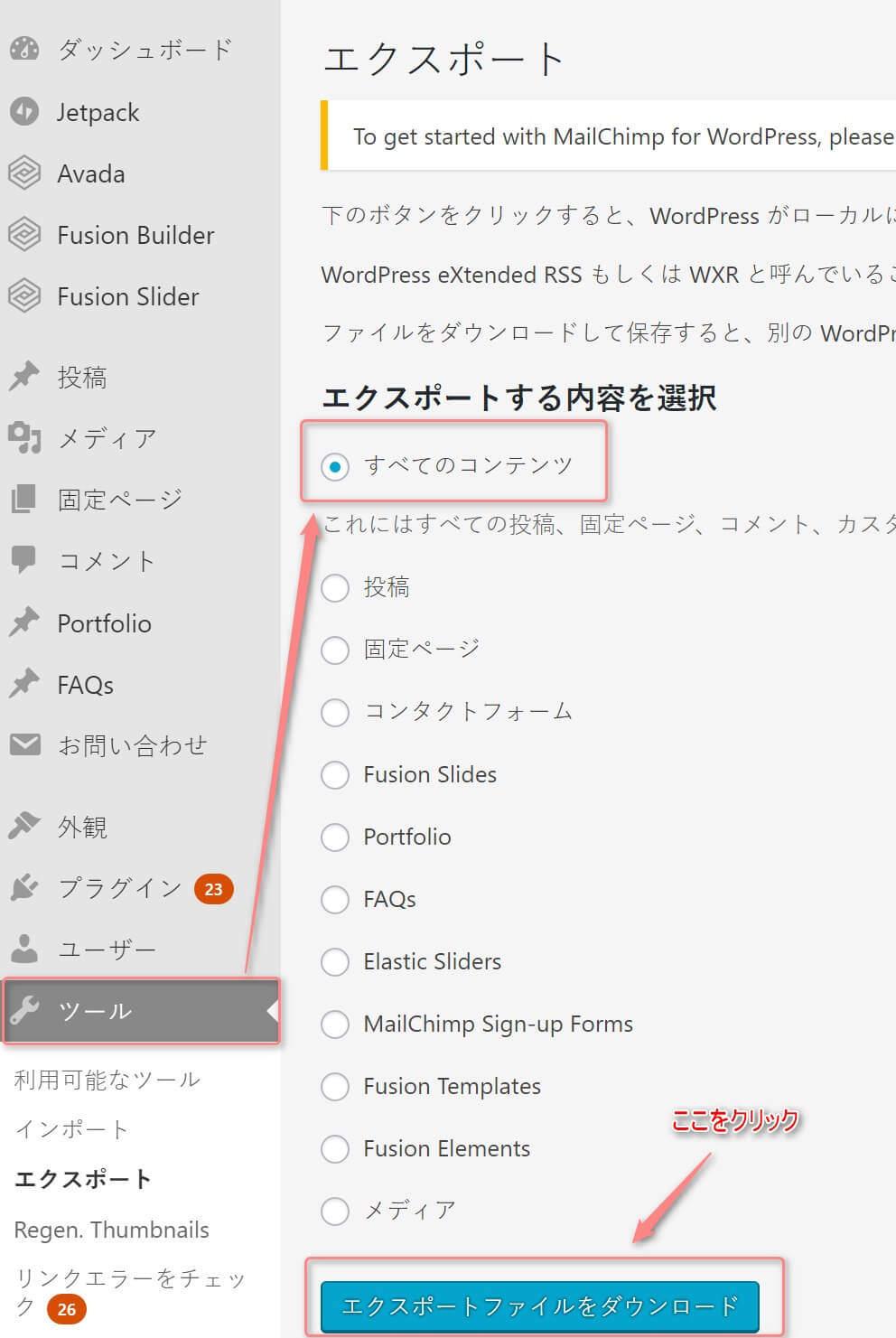 海外Wordpressテーマの使い方の注意点と手順