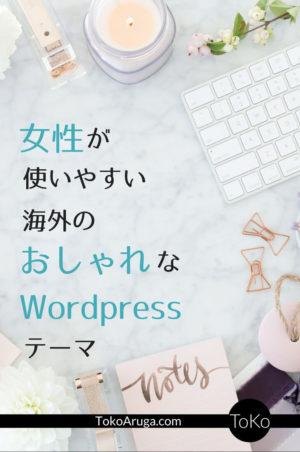 女性が使いやすいオシャレな海外Wordpressテーマを厳選して紹介。コードの知識ななくてもカスタマイズしやすいもの、SEOに強く機能的だけどオシャレなテーマをあつめました。