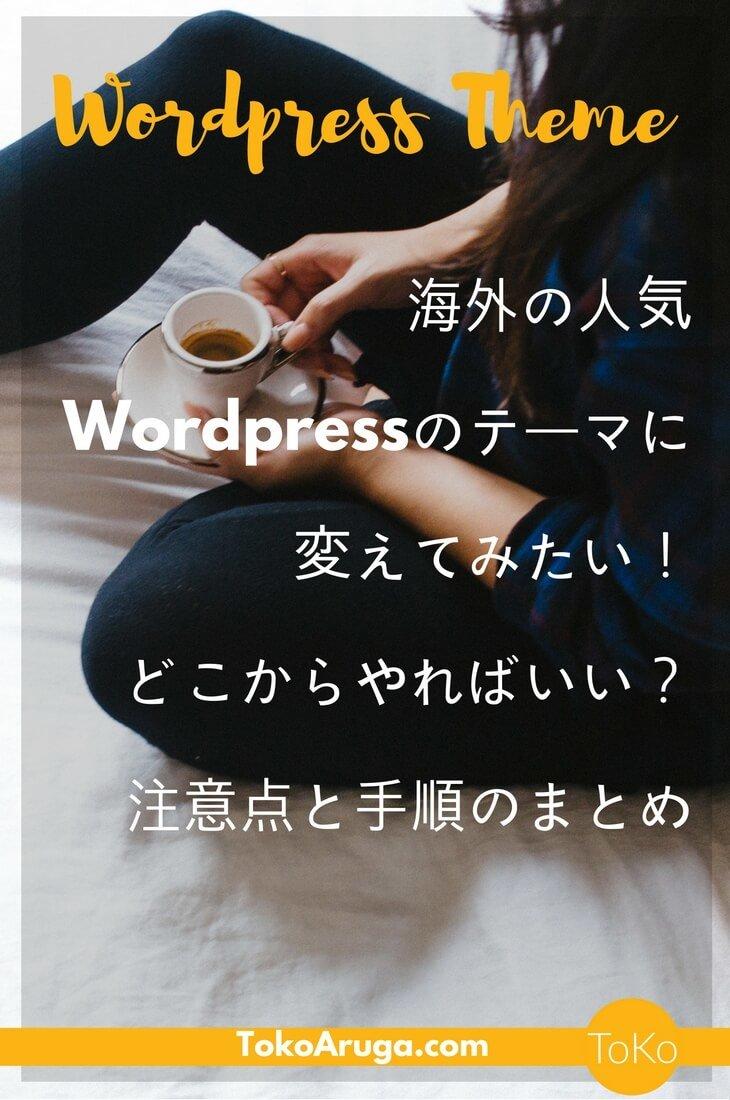 海外の人気Wordpressを使ってみたいけど、正直うまく使えるか不安。とくに初めて使うときは不安になりますよね。これから海外テーマを使う人の不安が少しでもなくなるように、テーマを変える前の準備と海外テーマに変えた時の注意点とその手順をまとめました。