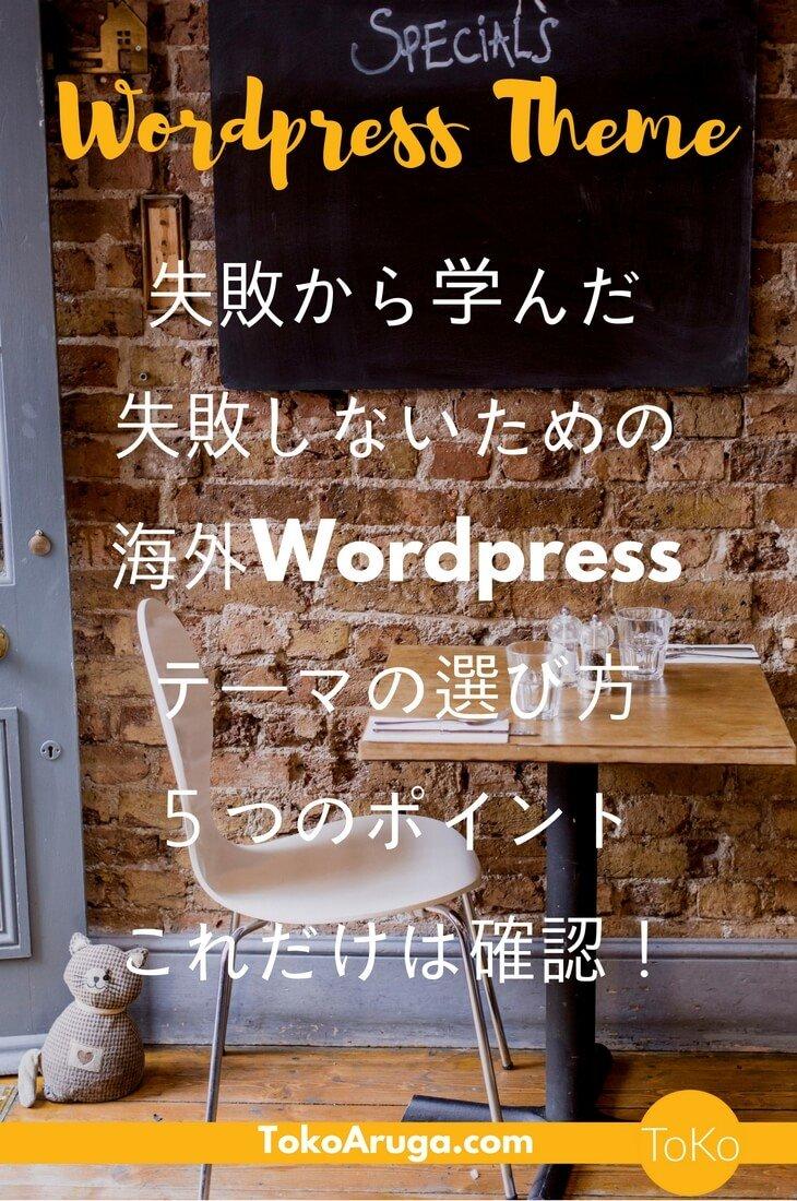 失敗しないための海外Wordpressテーマの選び方。これまでの海外テーマを買って使ってみた経験から、ここだけは確認してから買った方がいいよというポイントを5つまとめました。Wordpressの海外テーマを考えている方は参考にしてくださいね。