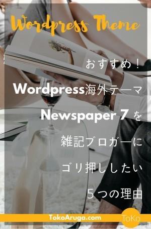 おすすめ海外WordpressテーマをNewspaper7を紹介。記事を表示するオプションがたくさん。より多くの記事をフロントページ&サイドバーにカッコよく読みやすく表示できますよ。