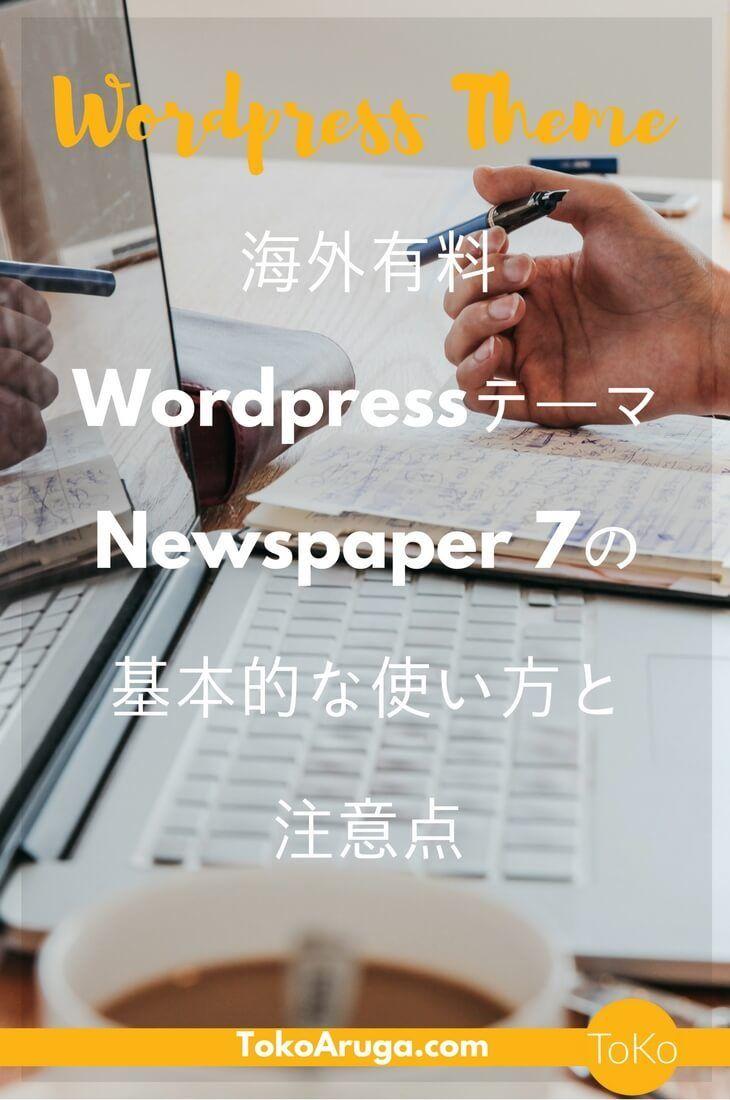海外の有料WordpressテーマNewspaperの使い方を図を使って説明。ものすごく簡単につかえるNewspaperのテーマですが、注意点もいくつかあるので合わせて説明しますね。