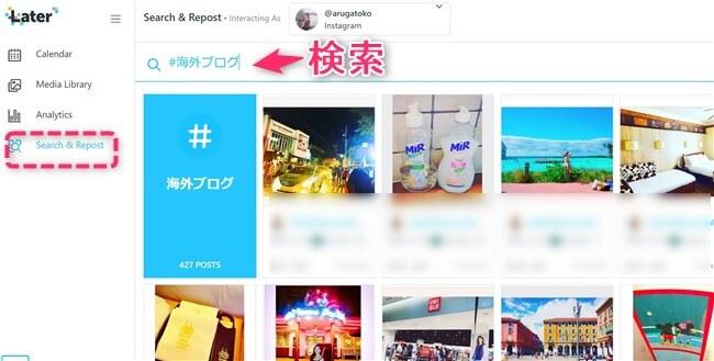 InstagramをPCから見て投稿を検索できるLatorのサーチ&ポスト機能の使い方