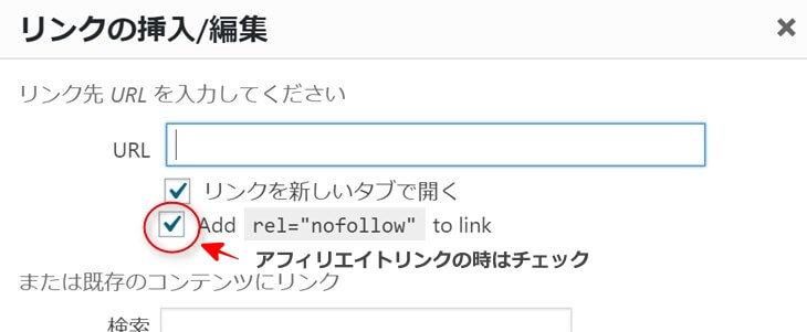 nofollow リンクを簡単に入れられるプラグインUltimate Nofollowの使い方