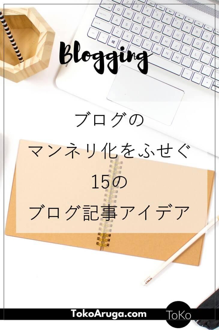 ブログをある程度続けていると最近ブログがマンネリ化した、ブログのネタがないなあ(汗)と思うことがありませんか?どうしても自分が得意なタイプのブログ記事が増えてワンパターンになってくるんですよね。そいうときは記事のタイプを変えて変化をつけています。ここでは15種類の記事タイプを紹介しています。いつもと違うタイプの記事を書くのも楽しいですよ。
