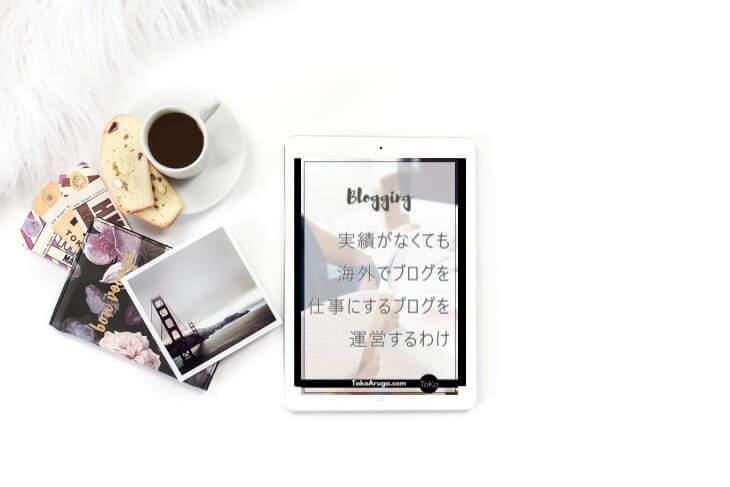実績がなくても「海外でブログを仕事にする」ブログを運営する理由。