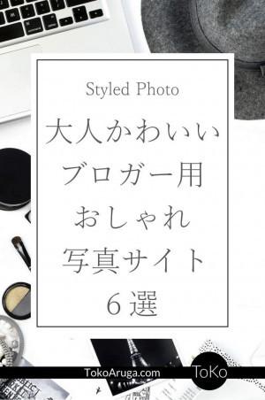 大人かわいい ブロガー用 おしゃれ 写真素材サイト 6選