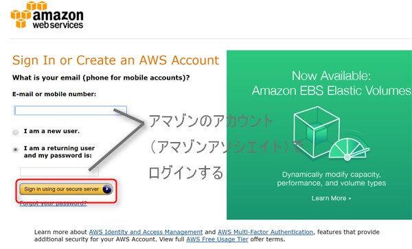 Amazonアフィリエイト(Associates)のProduct Advertising API(アクセスキーID&シークレットアクセスキー)の取得方法