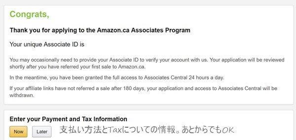 海外のAmazon Associateの登録方法