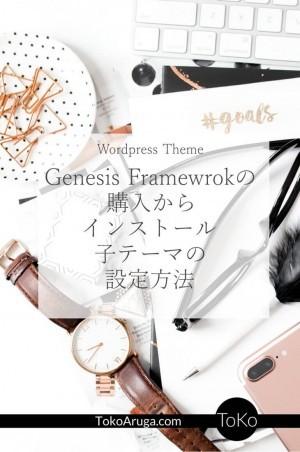 海外でもっとも有名なWordpressテーマのひとつGenesis Frameworkの購入方法と子テーマのインストール方法を詳しく説明します。