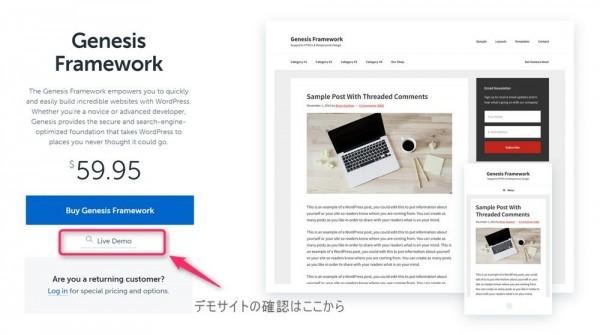 Genesis Frameworkのデモサイト
