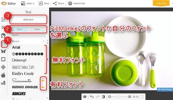 PicMonkeyでブログ用アイキャッチを作る方法