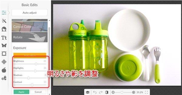 PicMonkeyの使い方。写真修正方法