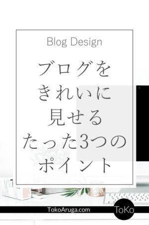 素人でセンスがないけど、ブログデザインをきれいにおしゃれに見せるために気を付けている3つのポイントを紹介します。すごく基本的なことですが、初心者ブロガーだったころには、いろいろと余計なことを考えて時間を無駄にしたポイントです。