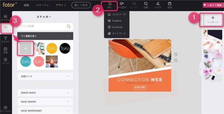 ウェブ版Fotorの使い方 テンプレを使ってバナーを作る方法、写真をアップロードする