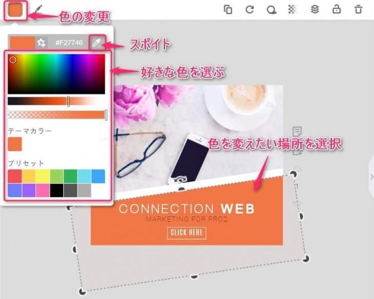 ウェブ版Fotorの使い方 テンプレを使ってバナーを作る方法