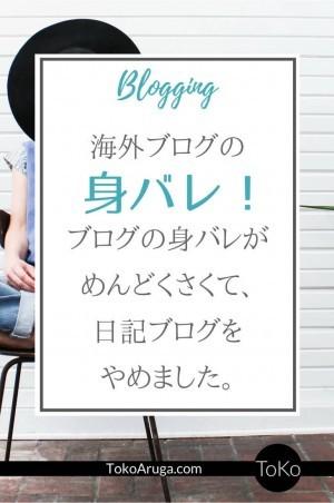 狭い海外の日本人社会。海外でブログ、とくに地域情報を書くブログをはじめるとほぼほぼ身バレ(ブログがご近所さんの知り合いや友達にバレること)します。気にしない人ならいいですが、気になる人は気になりますよね。海外ブロガーの身バレのパターンと対策というか私の考え方を紹介します。