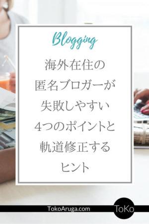 海外暮らしをきっかけにブログを始めた。あわよくばお小遣いを稼ぎたい。と思ったものの、あれれ全然うまくいかない。私もそうでした。海外在住の匿名ブログで失敗し易いポイントと軌道修正のヒントを書いたので、今ブログで悩み中の方は参考にしてくださいね。