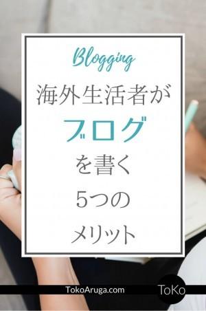 海外ブログ、海外でブログを始めるメリット5つ。私が海外で暮らす人にブログを書くことをすすめる理由。