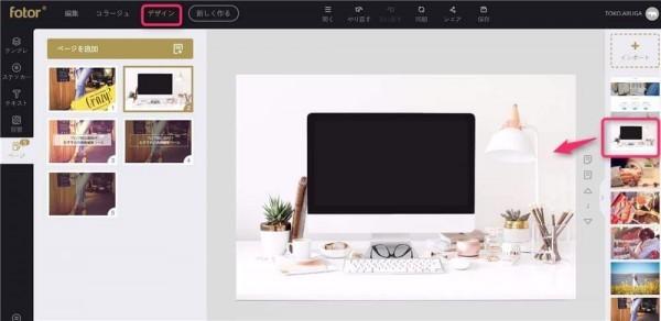 Fotorを使ってモックPC写真に自分のブログ画面を入れる方法