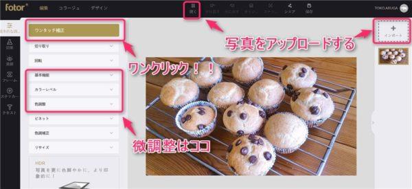Fotorを使って簡単に写真を明るくきれいにする方法2