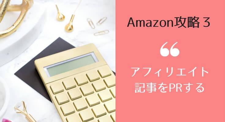 雑記ブログのAmazonアソシエイトで最初の1万円を得るために必要な3つの基本的なこと