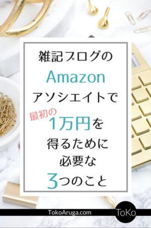 雑記ブログのアマゾンのアソシエイトの収入を増やすためにできる3つの基本的なこと。Amazonの売上がまだない初心者ブロガーが最初の1万円を得るために最初に見直したい3つのことです。すぐにブログに取り入れてみてくださいね。#ブログアフィリエイト