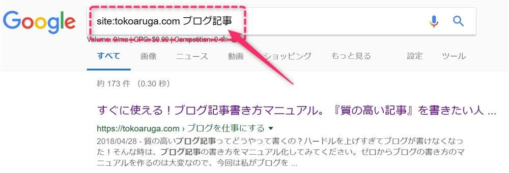 関連記事を見つける方法。ブログ内検索のやり方
