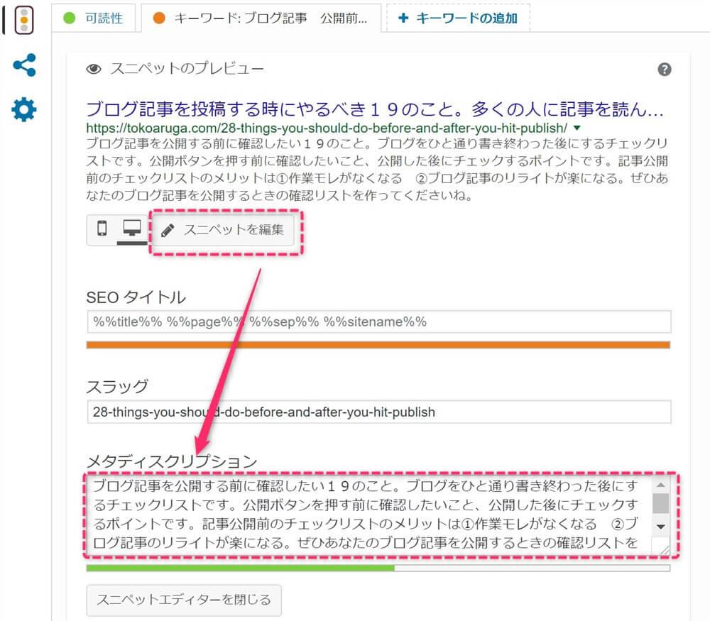 ブログ記事のチェックリスト。Yoast SEOでブログのディスクリプションを変更する