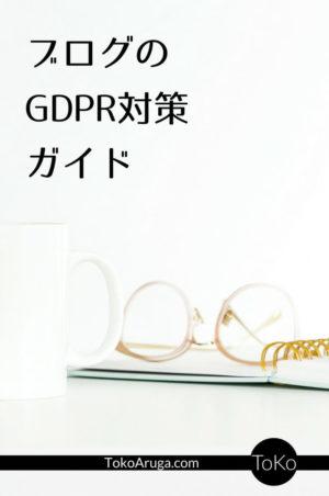 GDPR(EU一般データ保護規則)の対策方法。個人ブログのGDPR対策の仕方、プライバシーポリシーの書き方、クッキーポップアップの作り方、メルマガ発行の注意点など、個人ブロガーとして知っておくべき情報をまとめました。