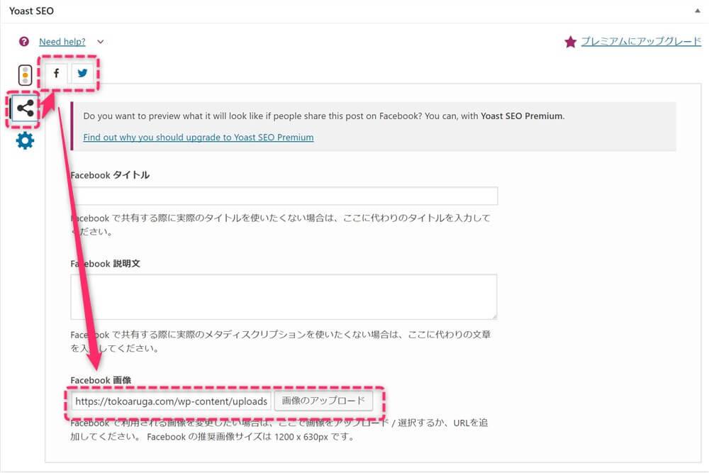 Yoast SEOでTwitterカードとFacebookのシェア画像をアップロードする方法