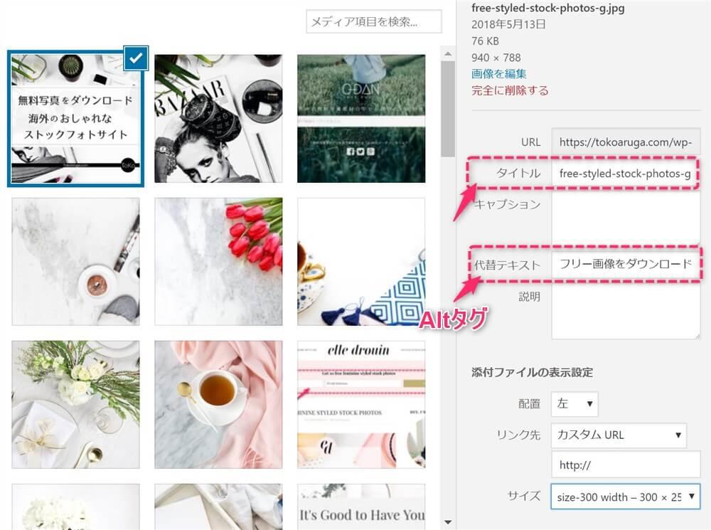 Wordpressのブログ画像のAltタグを記入する