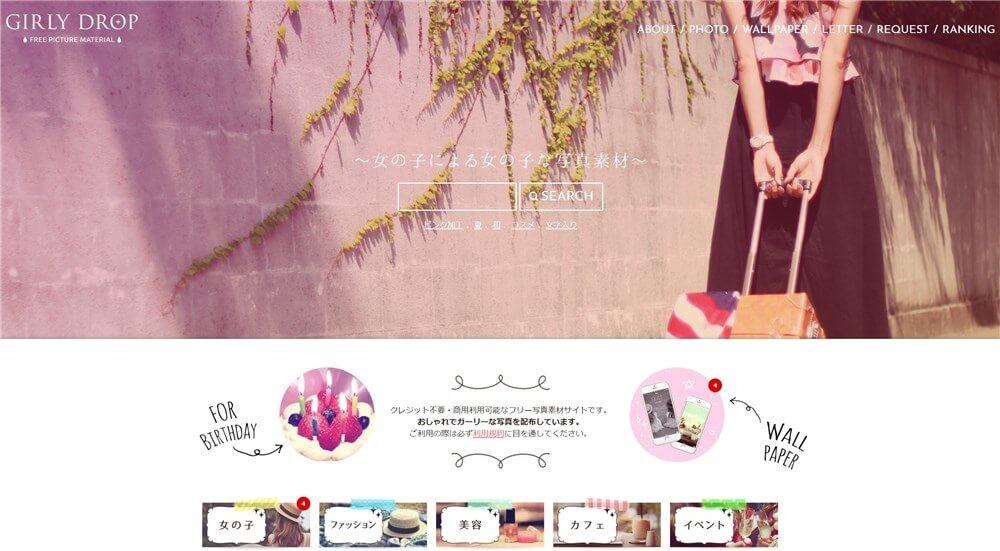 かわいいフリー写真素材サイト Girly Drop