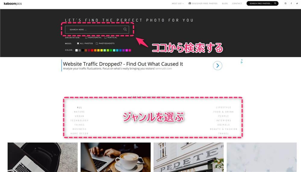 フリー写真画像がダウンロードできる海外のおしゃれ写真サイト Kaboompics